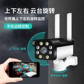 監控攝影機 無線攝像頭智慧家用室內室外監控器手機遠程wifi網絡高清夜視套裝 免運 艾維朵