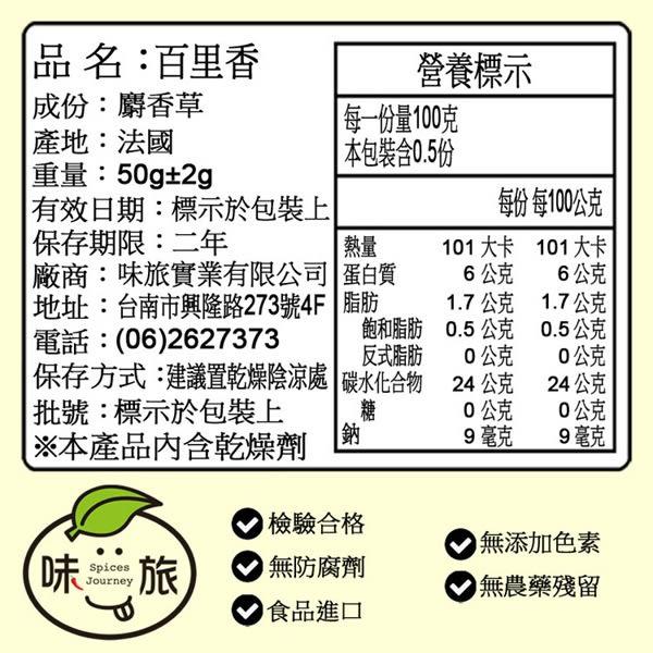 【味旅嚴選】|百里香|50g