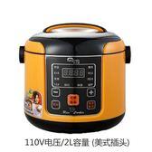 110V伏出國留學美國加拿大日本2L電飯煲鍋電高壓力鍋電煮火鍋