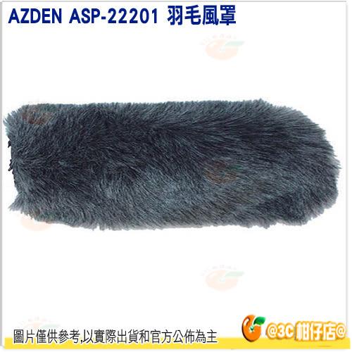 Azden ASP-22201 羽毛風罩 公司貨 防風罩 SGM-3416 錄音 槍型 收音 麥克風
