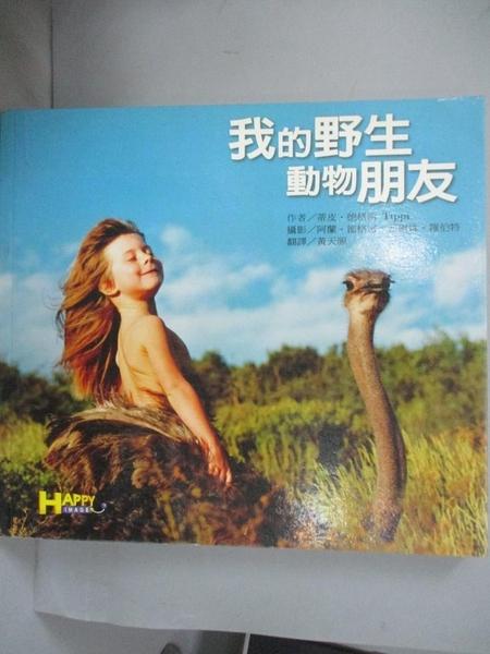 【書寶二手書T3/攝影_LNY】我的野生動物朋友_蒂皮‧德格雷