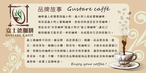 【Gustare caffe】精選哥倫比亞-秘密花園咖啡豆(半磅)