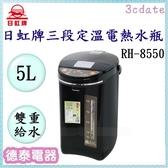日虹牌【RH-8550】5L三段定溫電熱水瓶【德泰電器】