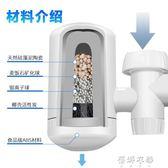水龍頭凈水器家用廚房自來水過濾器活性炭濾水非直飲凈水機  蓓娜衣都