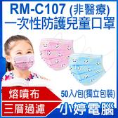 【3期零利率】預購 RM-C107一次性防護兒童口罩 50入/包(獨立包裝) 3層過濾 熔噴布高效隔離 (非醫療)