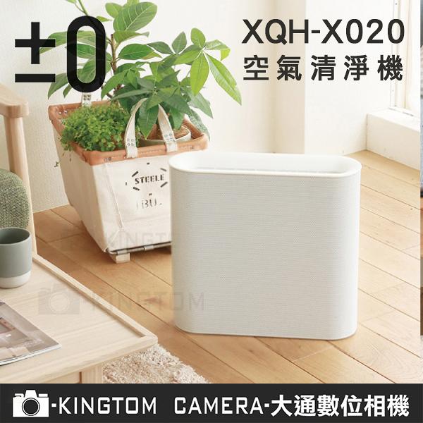 ±0 正負零 XQH-X020 空氣清淨機 除菌 除塵 除蟎 公司貨 保固一年 24期零利率