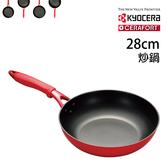 【KYOCERA】日本京瓷CERAFORT系列陶瓷平底鍋(紅柄)-28cm