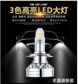 LED汽車大燈 3色雙色led大燈h1h7h4黃霧燈改裝近光遠光燈泡三色溫汽車led大燈 米蘭潮鞋館
