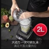 沙冰機 北美電器商用奶茶店奶昔家用破壁榨汁冰沙豆漿打刨破碎冰機【快速出貨】