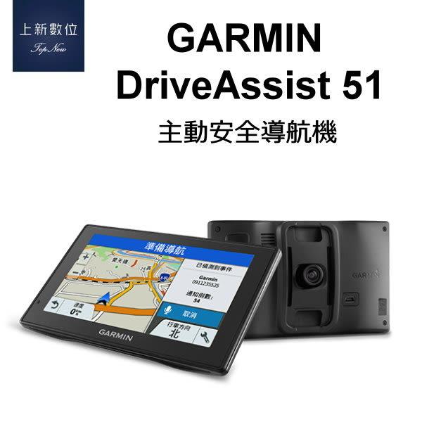 贈TF32G記憶卡Garmin DriveAssist 51 主動安全導航機 【台南-上新】 衛星導航+內建行車紀錄器 公司貨