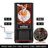 咖啡機 Sapoe/新諾咖啡機速溶奶茶2料 外接水 熱水 常溫水全自動一體機 星河光年DF