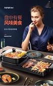 電烤盤系列 家用韓式火鍋燒烤壹體鍋多功能烤肉機烤魚盤爐涮烤無煙烤盤電 好樂匯