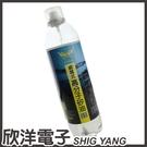 高分子矽油(D01) #保養/噴霧/防護/氣機車/600cc