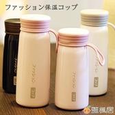 日式小清新保溫杯男女學生便攜可愛不銹鋼水杯子小巧創意刻字茶杯 雅楓居