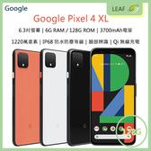 Google Pixel 4 XL 6.3吋 6G/128G 1220萬畫素 臉部解鎖 IP68防水防塵 3700mAh Qi 無線充電 智慧型手機
