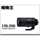 相機王 Tamron A057 150-500mm F5-6.7 Di III VC VXD〔Sony E 接環〕公司貨