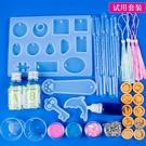 滴膠DIY套裝 水晶滴膠diy材料包套裝ab樹脂膠手工制作工具手鐲煙灰缸硅膠模具