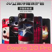 【萌萌噠】HTC Desire 10 Pro 卡通浮雕保護套 彩繪塗鴉3D風景 立體超薄 全包黑邊矽膠套 手機殼