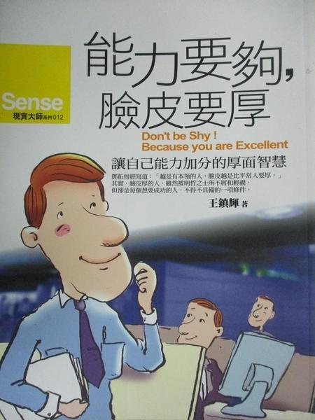 【書寶二手書T8/勵志_JAW】能力要夠臉皮要厚_王鎮輝