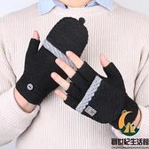 毛線半指防寒露指戶外騎行觸屏手套男士冬季保暖加厚【創世紀生活館】