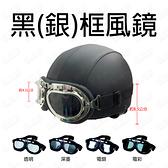 機車護目鏡 復古防風鏡 防風防塵防沙防陽光 飛行員 哈雷 銀框風鏡 黑框風鏡 護目鏡 防風鏡