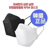 【Love Shop】原裝韓國口罩 KF94 韓國空運 韓國正品 韓國製造 有效阻擋空氣污染