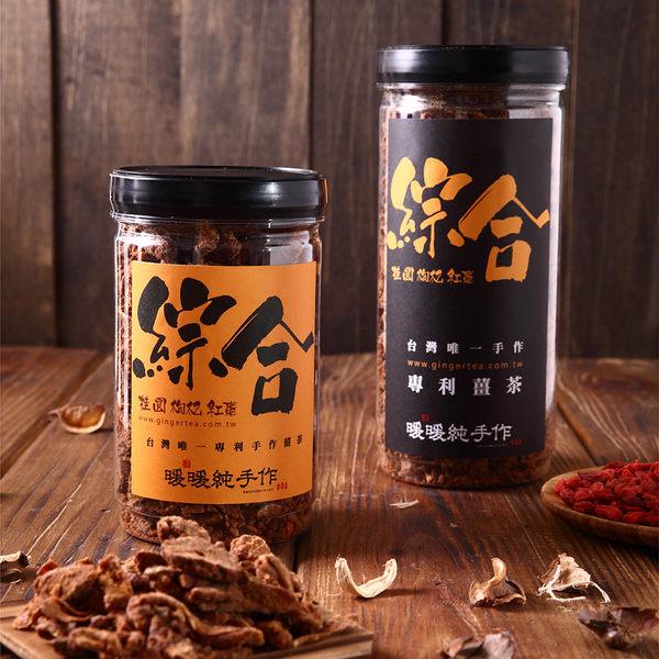 綜合黑糖薑茶 320g (罐裝) 原片薑茶 暖暖純手作