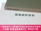 二手書博民逛書店罕見高島北海畫集Y449231 由水常雄解說 日本經濟新聞社 出版1976