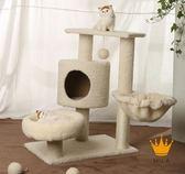 貓跳台 貓爬架貓窩貓樹劍麻貓抓板貓抓柱貓跳台貓玩具jy【七夕節禮物】
