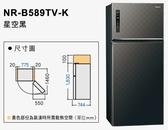 «贈安裝/0利率»Panasonic 國際牌579L 1級能效 Ag銀除菌 變頻雙門冰箱 NR-B589TV-K【南霸天電器百貨】