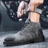 冬季馬丁靴男士英倫布洛克皮鞋工裝男鞋潮男靴子高筒加絨棉鞋短靴 卡卡西