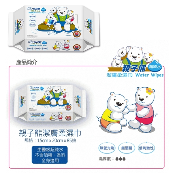 【拭拭樂】超純水濕紙巾 85抽/18包  親子熊潔膚柔濕巾 2689 箱購