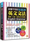 非學不可的易混淆英文文法:閱讀、口說、寫作高分養成班