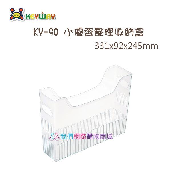 【我們網路購物商城】聯府 KY-90 小優齊整理收納盒 收納盒 整理盒 分類盒 塑膠盒