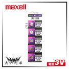 ◤大洋國際電子◢ Maxell CR12...