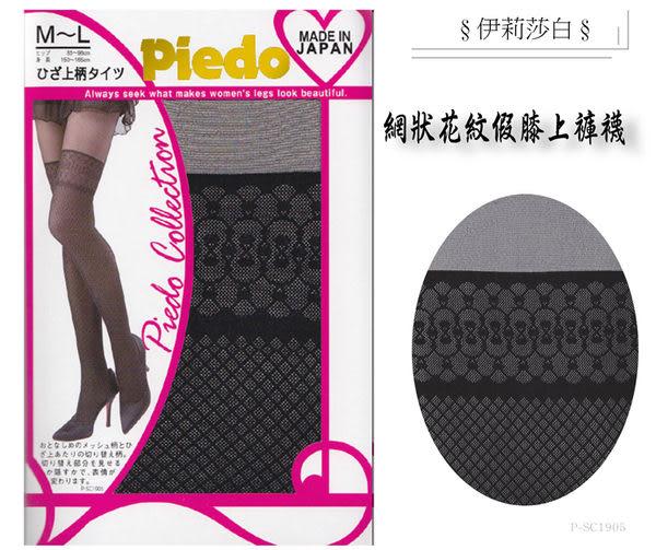 日本製-網狀花紋假膝上褲襪(P-SC1905)