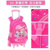 拉桿書包6-12周歲女孩 兒童書包小學生女1-6年級升級版大六輪書包ATF 三角衣櫃