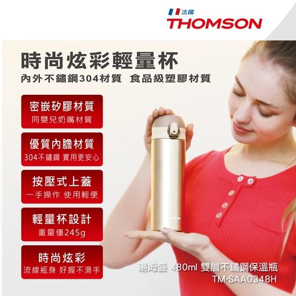 THOMSON 480ml 雙層不鏽鋼保溫瓶 TM-SAA0348H(九成新福利品)