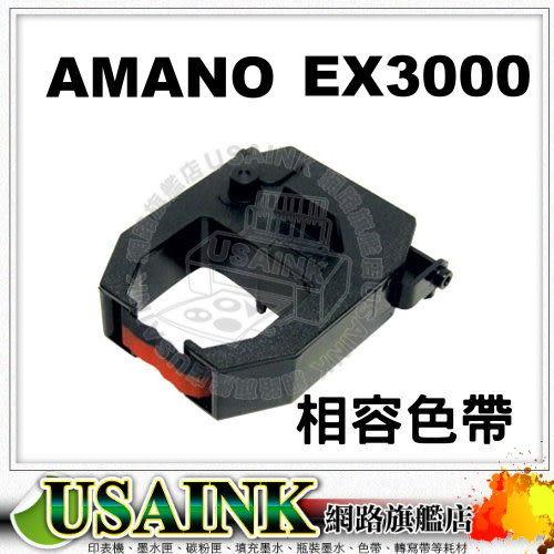 USAINK☆AMANO EX-3000/3200/9200/TR920 相容性打卡鐘色帶堅美 JM-6200/JM6000/JM6200/EX-4000NNeedek 7200/7300/UT5300/EX6000