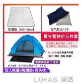 帳篷戶外3-4人全自動防暴雨加厚雙人2單人防雨露營野營野外賬蓬 樂活生活館