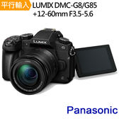 Panasonic LUMIX DMC-G8/G85+12-60mm 單鏡組*(中文平輸)-