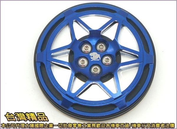 A4795010535  台灣機車精品 JNM六芒星油箱蓋 光陽車系藍款不挑隨機出貨單入(現貨+預購)   外蓋 飾蓋