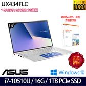 【ASUS】UX434FLC-0122S10510U 14吋i7-10510U四核SSD效能獨顯輕薄筆電(冰柱銀)