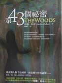 【書寶二手書T1/翻譯小說_C4W】第43個祕密_謝佩妏, 哈蘭.科本