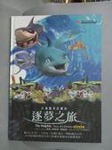 【書寶二手書T4/少年童書_WGE】小海豚丹尼爾的逐夢之旅(動畫電影版)_賽吉歐‧賓伯倫