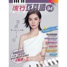 流行豆芽譜第94冊(五線譜.豆芽譜.樂譜:適用鋼琴.電子琴)