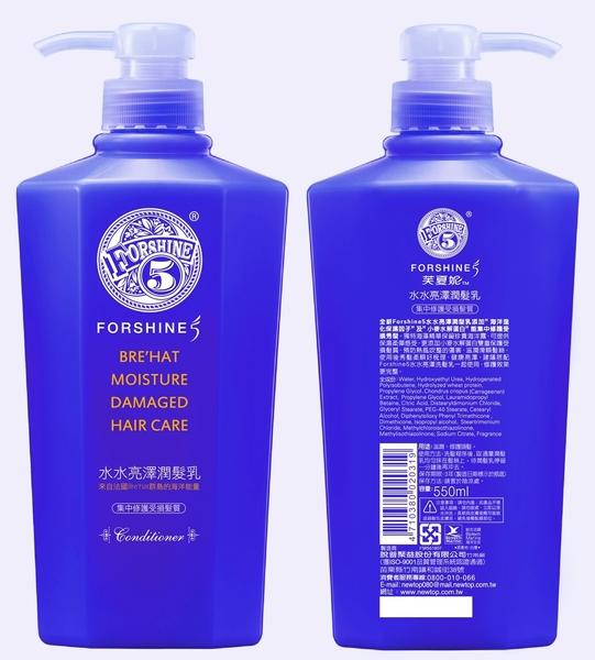 芙夏妮水水亮澤潤髮乳集中修護受損髮質 550ml