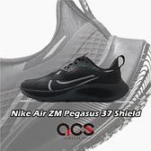 Nike 慢跑鞋 Air ZM Pegasus 37 Shield 黑 灰 女鞋 跑步 慢跑 運動鞋 【ACS】 CQ8639-001