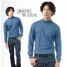 【大盤大】(N8-628) 口袋上衣 男女 半高領 套頭內搭 保暖內刷毛 圓領棉TEE 灰藍 發熱衣 長袖毛衣