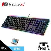 【i-Rocks】K71M RGB背光機械式鍵盤(青軸/中文)